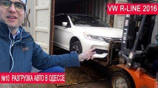 #10 Разгрузка автомобилей в Одессе, обзор VW R-LINE, машины из Америки, пригон авто из США