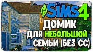 СТРОИМ ДОМ ДЛЯ МОЛОДОЙ СЕМЬИ (БЕЗ CC) - Sims 4