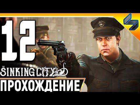 Хоррор Лавкрафта The Sinking City #12 ➤ Прохождение На Русском Без Комментариев ➤ Геймплей ПК