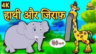 हाथी और जिराफ़ - Elephant and Giraffe | Hindi Kahaniya for Kids | Stories for Kids | Moral Stories