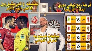قرعة ربع نهائي دوري أبطال إفريقيا |الاهلي هيطبق مع صن داونز وتوقعاتي لطرفي النهائي| الهستيري