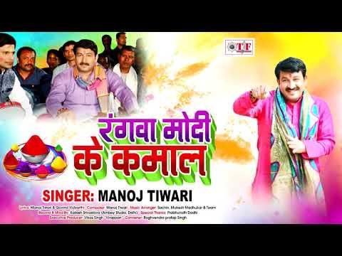 """आ गया Manoj Tiwari जी का वो गाना जो Modi Ji के लिए Special Holi Song है - """"रंगवा मोदी के कमाल """""""