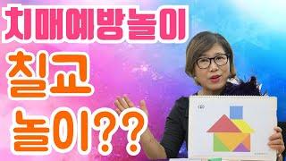 치매예방운동(놀이) 칠교놀이/김경애 소장