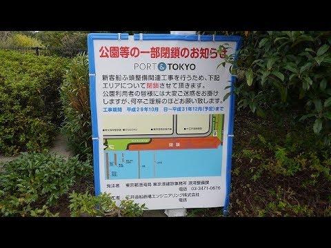青海南ふ頭公園「2020オリンピックまで釣りできない」東京都10月