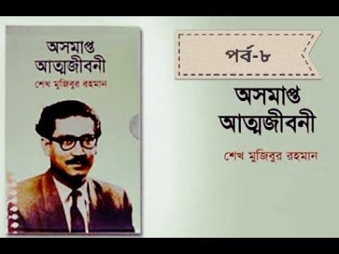 অসমাপ্ত আত্মজীবনী শেখ মুজিবুর রহমান পর্ব- ৮(The unfinished memories by Sheikh Mujibur Rahman Part-8)