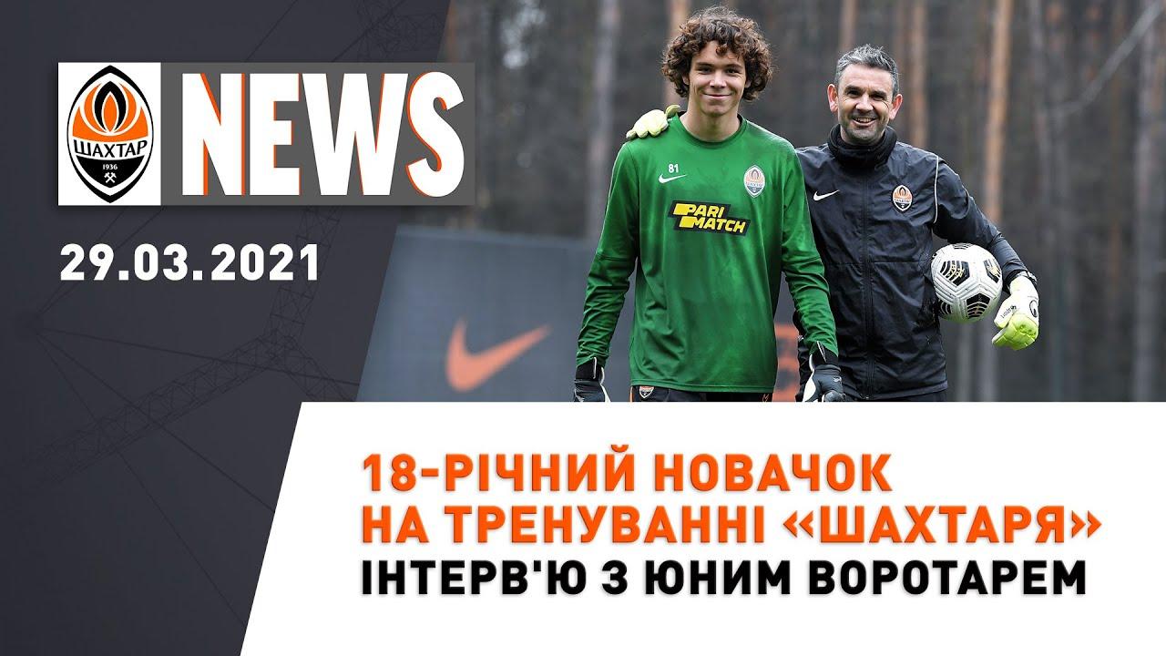 18-річний воротар на тренуванні Шахтаря | Shakhtar News 29.03.2021