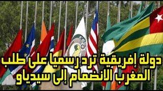 دولة إفريقية ترد رسميا على طلب المغرب الانضمام إلى سيدياو