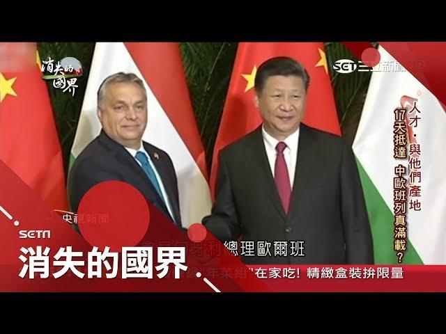 中國野心大?敲開匈牙利等於獲得