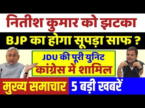 बड़ा झटका: Nitish kumar की पार्टी congress मे शामिल। Rahul Gandhi Rally, 2019 Loksabha election News