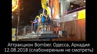 Аттракцион BOMBER, Одесса, Аркадия 12.08.2018 (слабонервным не смотреть))