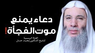 دعاء يمنع موت الفجأة ؟! | الشيخ محمد حسان