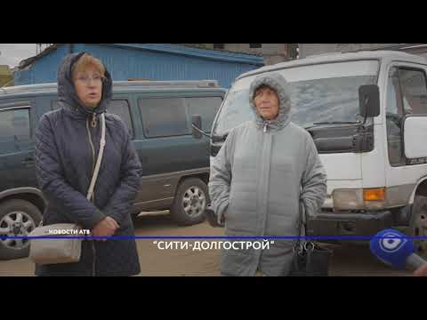 В Улан-Удэ дольщики 4 года ждут свои квартиры