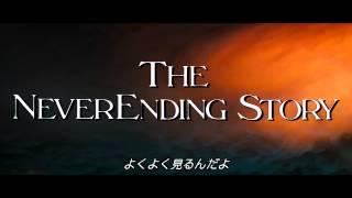 ネバーエンディング・ストーリー(字幕版) (プレビュー)
