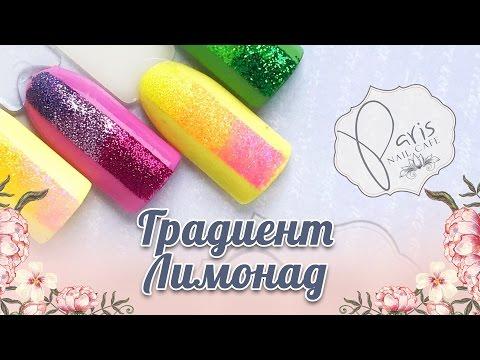 Градиент лимонад 🍹 Дизайн ногтей 🍹 Paris Nail