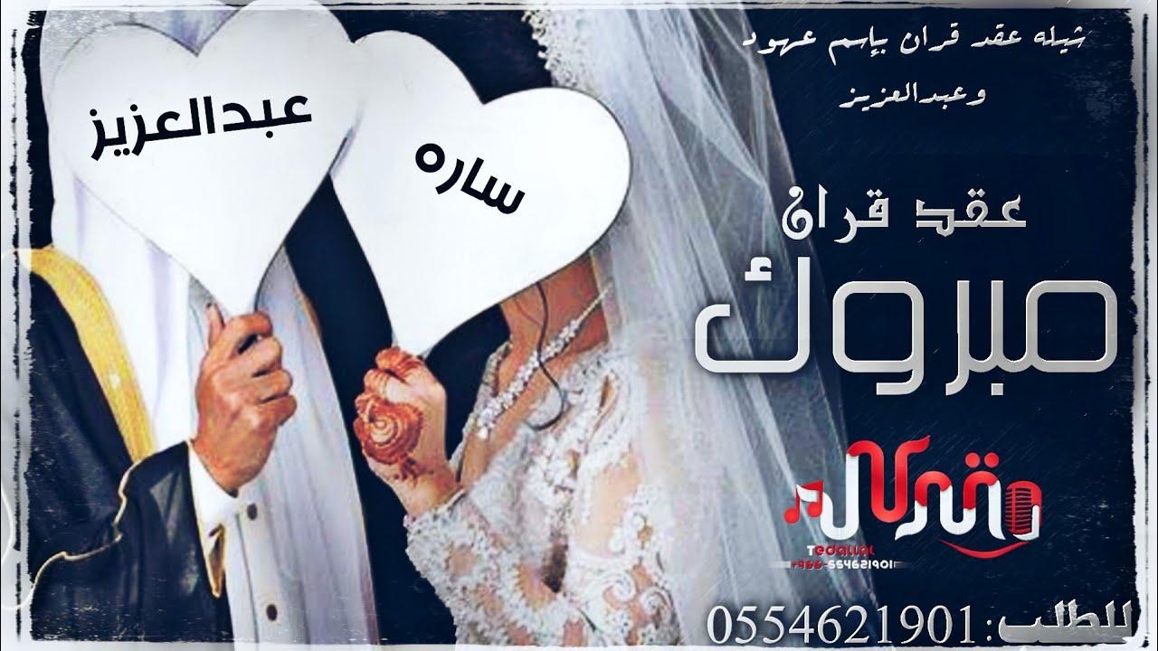 شيله عقد قران عروسين 2021 || مبروك عقد القران || بإسم الملكه ساره & عبدالعزيز