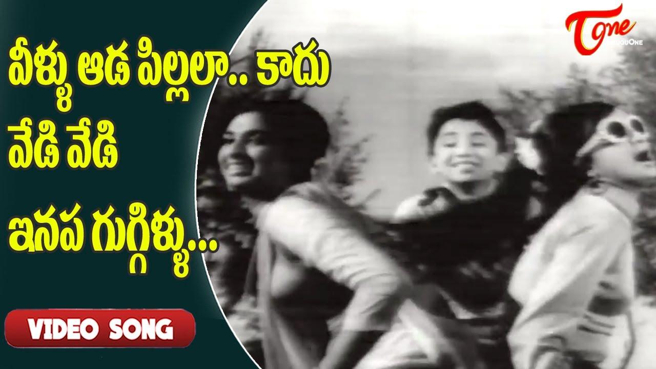 వీళ్ళు ఆడపిల్లలా కాదు.వేడి వేడి ఇనప గుగ్గిళ్ళు..  Master Prabhakar Full Josh Song   Old Telugu Songs