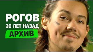 Александр Рогов 20 лет назад: архивное видео