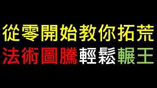 【POE流派教學】3.9打王聯盟!聖宗淨化烈焰圖騰拓荒