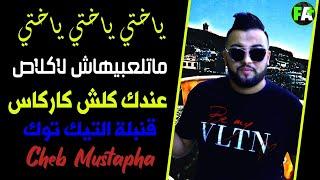 Cheb Mustapha - Ya Khti Ma Tla3bihach La Class عندك كلشي كاركاص  - قنبلة التيكتوك  Dayra Ki lkalba 😍