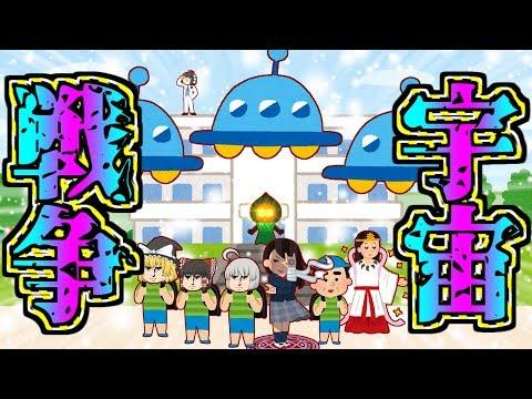 【ゆっくり茶番】僕のかよう小学校は絶対におかしい!!_23話「宇宙戦争勃発!!」