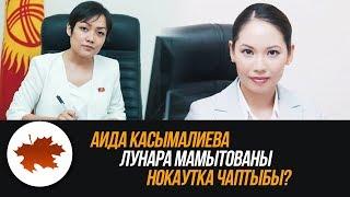 Аида Касымалиева Лунара Мамытованы нокаутка чаптыбы?
