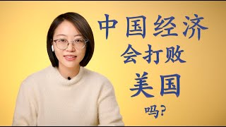 中国经济会打败美国吗?留学生未来该如何选择?