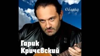 Гарик Кричевский - Туманы   ШАНСОН