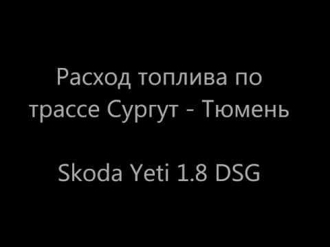 Расход Skoda Yeti 1.8 DSG (по трассе 810 км)