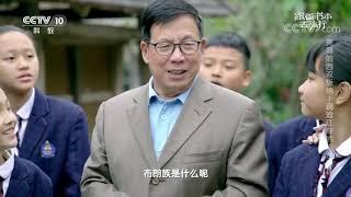 [跟着书本去旅行]西双版纳:多民族的聚居地| 课本中国