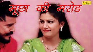 Muchha Ki Marod | Janu Rakhi, Sapna Chaudhary ,Anil Kamalpuriya | New Haryanvi Song 2017 | Maina