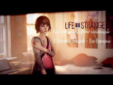 Life Is Strange - Как собрать все фото коллекций В Втором Эпизоде - Вне Времени