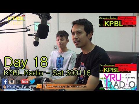 เรียนพูดอังกฤษ สู๊ดดดยอดดด KPBL Radio (Day 18)