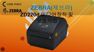 zebra zd220d 미디어 장착 및 보정작업