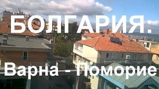 Болгария: Варна - Поморие(Путь из аэропорта Варны (Болгария) до отеля Сансет Резорт в Поморие. На канале публикуются видео о путешеств..., 2016-04-03T11:00:00.000Z)