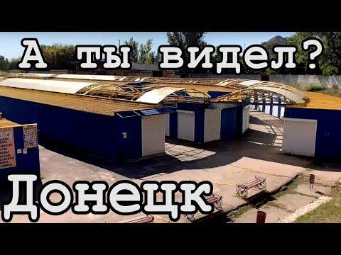 Донецк Сегодня!Что происходит на рынке «Мотодром»?Донбасс Реалии Сегодня