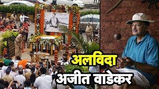 #AjitWadekar : Ajit Wadekar ने कहा अलविदा, Shivaji Park में हुआ वाडेकर का अंतिम संस्कार | Sports Tak