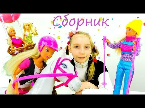 СУПЕР Сборник 👧 Кукла #БАРБИ и подружки! Игры для девочек #одевалки Видео Катя и игрушки