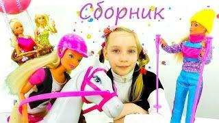 Супер сборник с куклой Барби - Игры для девочек, одевалки