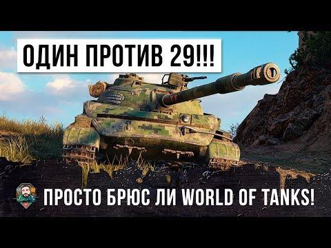 ОДИН ПРОТИВ 29! ОДИН ИГРОК ИГРАЕТ ВОПРЕКИ ВСЕМУ В WORLD OF TANKS!