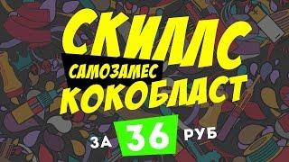 Cocoblast за 36 рублей | Рецепт самозамеса | SKILLS — Cocoblast | TPA рецепты
