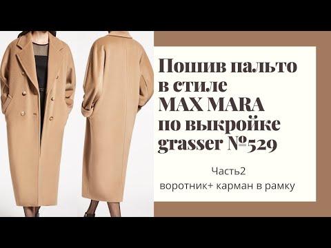 Шью пальто в стиле Max Mara. По выкройке Grasser №529. Часть 2
