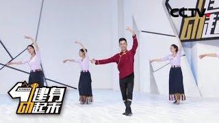 《健身动起来》广场舞《卓玛》20190318 | CCTV体育