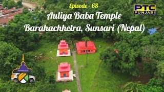 Spiritual Journey of The Turban Traveller | EP68 | Auliya Baba Temple, Barahachhetra, Sunsari, Nepal