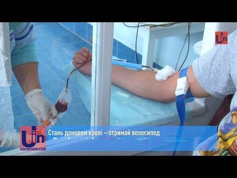 Стань донором крові – отримай велосипед