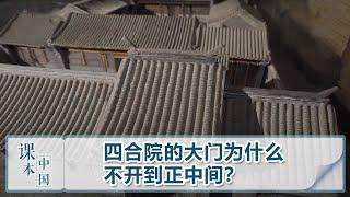[跟着书本去旅行] 四合院的大门为什么不开到正中间?| 课本中国 - YouTube