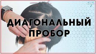 Диагональный пробор. / Техника стрижки / Бесплатный Видео- урок