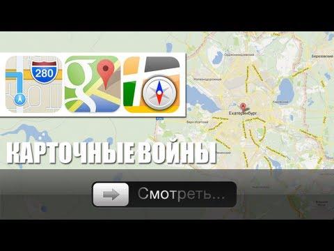 Карточные войны: Apple, Google, Яндекс для IPhone