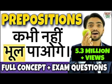 Preposition | Preposition In Hindi/Trick/English Grammar/Dear Sir | Preposition Of Place | Above, To
