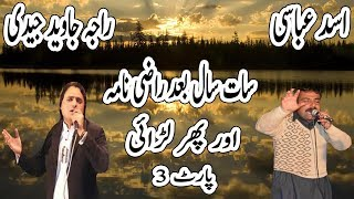 Download Video Pothwari Sher - 20/7/2017 - Raja Javed Jedi Vs Asad Abbasi - Part 3 MP3 3GP MP4