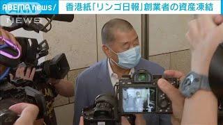 香港政府 中国に批判的な新聞の創業者の資産凍結(2021年5月15日) - YouTube